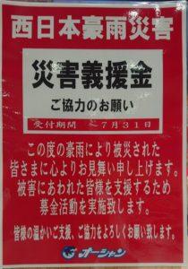 平成30年西日本豪雨災害における義援金について